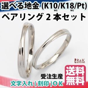 ペアリング 指輪 2本セット K10WG シンプル K18WG・PT900も可 交差 エックス マリッジリング 結婚指輪 10金 18金 プラチナ 新品 rk-y