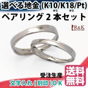 ペアリング 指輪 2本セット K10WG シンプル K18WG・PT900も可 交差 クロス エックス マリッジリング 結婚指輪 10金 18金 プラチナ 新品 rk-y