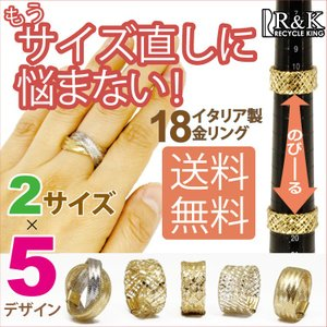 リング レディース 指輪 フレックス K18 K18WG 18金 メッシュ ストレッチ 女性 メンズ 男性 FLEX RING 18K  かわいい おしゃれ オシャレ 伸びる 幅広 rk-y