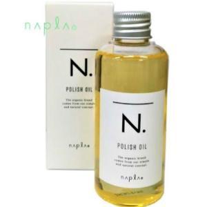 ナプラ N. ポリッシュオイル 150ml 送料無料! 箱付き|rkiss