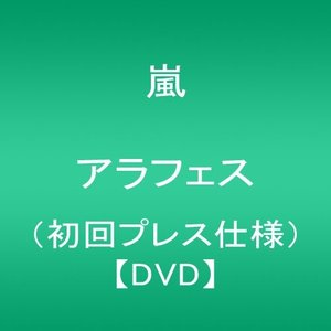 ARASHI アラフェス(初回プレス仕様) [DVD] [DVD] [2012]|rkiss