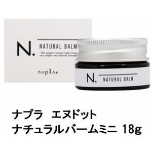 ナプラ N. エヌドット ナチュラルバーム ミニ 18g お試し ミニサイズ