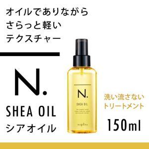 ナプラ N. エヌドット シアオイル 150ml 【箱付き】