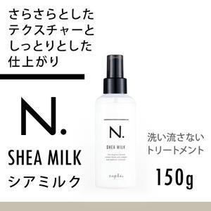 ナプラ N. エヌドット シアミルク 150g 【箱付き】/ 在庫有