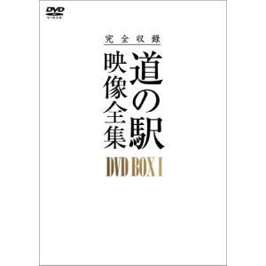 完全収録 THE 道の駅 映像全集 DVD-BOX(1) [DVD] [2012]|rkiss