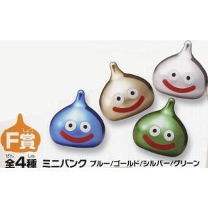 ドラゴンクエスト スライムミニバンク全4色フルセット【ふくびき所スペシャル F賞】 rkiss