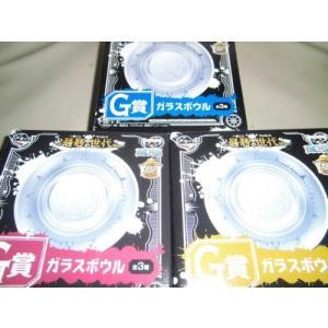 一番くじ ワンピース 最悪の世代編 G賞 ガラスボウル 全3種セット|rkiss