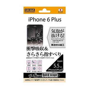 iPhone6 Plus/6s Plus 耐衝撃・さらさらタッチ反射・フィルム RT-P8F/DD|rkiss
