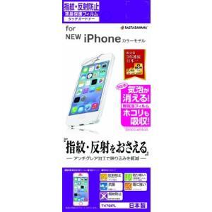 ラスタバナナ 反射防止フィルム iPhone5C T479IPL|rkiss