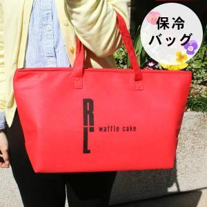 エール・エル オリジナル保冷バッグ ギフト ワッフル・ケーキの店 R.L