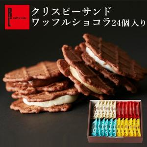 ネット限定!通算200,000枚完売 薄く焼き上げたショコラ味のクリスピーワッフルにクリームをサンド...