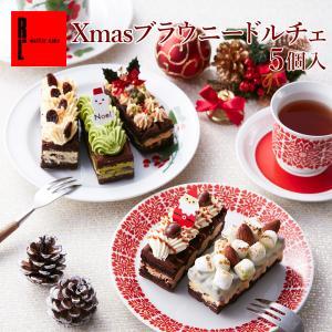 クリスマスケーキ 2020 予約 冷凍 Xmasブラウニードルチェ