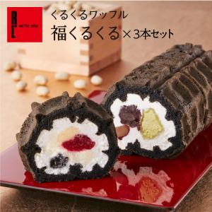 3本セット★ 恵方巻 節分 くるくるワッフル「恵方巻 福くるくる」 ロールケーキ