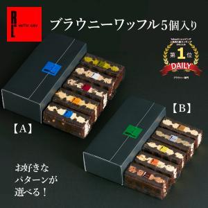 スイーツ ギフト ブラウニーワッフル 誕生日 ケーキ チョコレート ワッフル・ケーキの店 R.L
