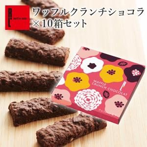 バレンタインチョコ まとめ買い (10箱)ワッフルクランチショコラ9箱+1箱おまけ付き 友チョコ 義理チョコ
