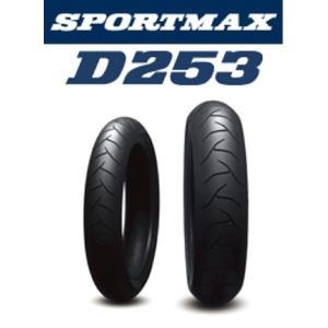 ダンロップ スポーツマックス D253 120/70R17 58H フロント rmax