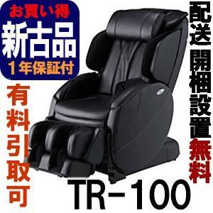 新古品 トラディ TR-100  無料引取り付き 【フジ医療器 マッサージチェア】(TR100)