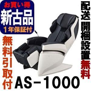 フジ医療器 新古品 サイバーリラックス AS-1000-BK...