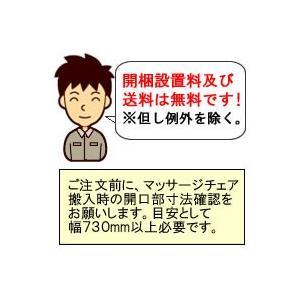 フジ医療器 新古品【正規再生品】 リラックスマスター AS-680-BB(ブラウン×ブラック)★有料引取り可★  (AS680)|rmc2han|02