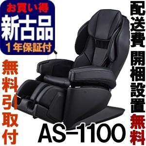 ■商品名          マッサージチェア AS-1100 ブラック ■メーカー         ...