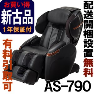 ■商品名          マッサージチェア AS-790-BK ブラック ■メーカー       ...