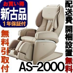 器 チェア as2000 医療 フジ マッサージ 【楽天市場】フジ医療器 FUJIIRYOKI