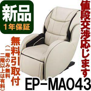 ◆新品◆代引不可 パナソニック EP-MA043-H グレイッシュベージュ 【パナソニック マッサージチェア】(Panasonic EPMA043)|rmc2han