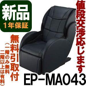 ◆新品◆代引不可 パナソニック EP-MA043-K ブラック 【パナソニック マッサージチェア】(Panasonic EPMA043)|rmc2han