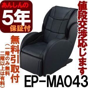 ◆新品・5年保証付◆代引不可 パナソニック EP-MA043-K ブラック 【パナソニック マッサージチェア】(Panasonic EPMA043)|rmc2han