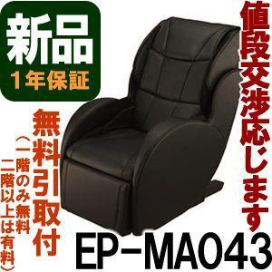 ◆新品◆代引不可 パナソニック EP-MA043-T ブラウン 【パナソニック マッサージチェア】(Panasonic EPMA043)|rmc2han