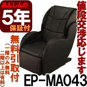 ◆新品・5年保証付◆代引不可 パナソニック EP-MA043-T ブラウン 【パナソニック マッサージチェア】(Panasonic EPMA043)|rmc2han