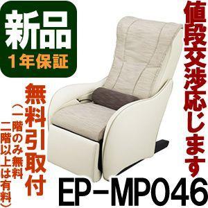 ◆新品◆代引不可 パナソニック EP-MP046-CC ミスティーアイボリー 【パナソニック マッサージチェア】(Panasonic EPMP046)|rmc2han
