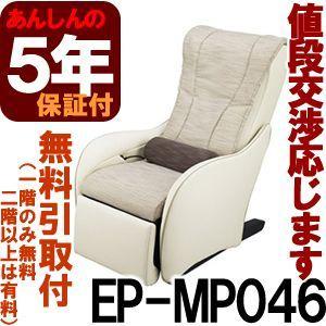 ◆新品・5年保証付◆代引不可 パナソニック EP-MP046-CC ミスティーアイボリー 【パナソニック マッサージチェア】(Panasonic EPMP046)|rmc2han