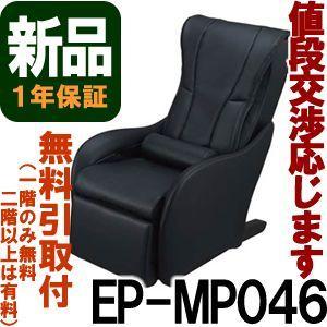 ◆新品◆代引不可 パナソニック EP-MP046-K ブラックレザー調 【パナソニック マッサージチェア】(Panasonic EPMP046)|rmc2han