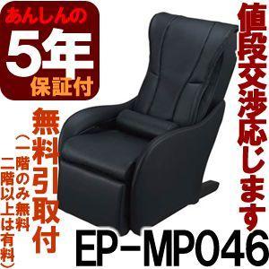 ◆新品・5年保証付◆代引不可 パナソニック EP-MP046-K ブラックレザー調 【パナソニック マッサージチェア】(Panasonic EPMP046)|rmc2han