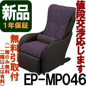◆新品◆代引不可 パナソニック EP-MP046-VT ミスティーパープル 【パナソニック マッサージチェア】(Panasonic EPMP046)|rmc2han