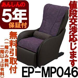 ◆新品・5年保証付◆代引不可 パナソニック EP-MP046-VT ミスティーパープル 【パナソニック マッサージチェア】(Panasonic EPMP046)|rmc2han