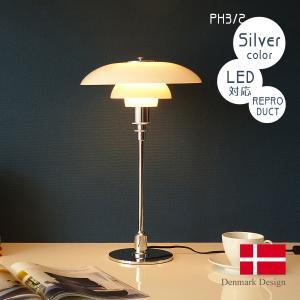 ポールヘニングセン PH 3/2テーブルライトです。   対数螺旋という独特のカーブを採用したシェー...