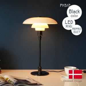 PH3/2 テーブルライト ブラック ポール・ヘニングセン スタンド LED対応|rmjapan