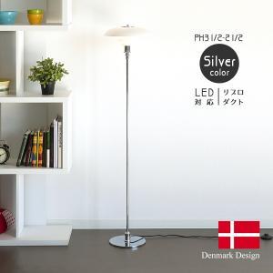 PH3 1/2-2 1/2 フロアライト ポール・ヘニングセン LED電球対応|rmjapan
