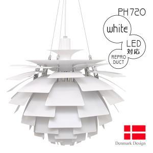 PH720 ホワイト ペンダントライト ポール・ヘニングセン LED対応|rmjapan
