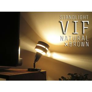 VIF ヴィフ スタンドライト 全2色 シアターライトアップ LED電球対応|rmjapan