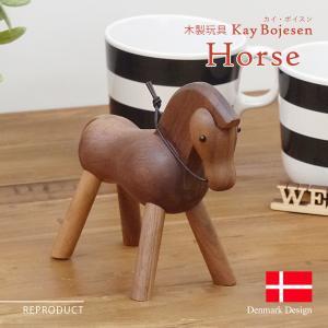 カイ・ボイスン ホース 木製玩具 馬 北欧 置物 オブジェ おもちゃ    |rmjapan