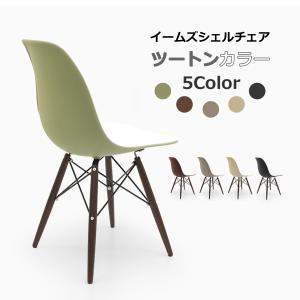 イームズ シェルチェア DSW ツートンカラー 全5色 デザイナーズ ダイニングチェア|rmjapan