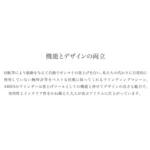 ABIES カペラ ワインディングマシーン 2本巻 エボニー×ブラック 1年保証 腕時計用ケース 収納|rmjapan|16