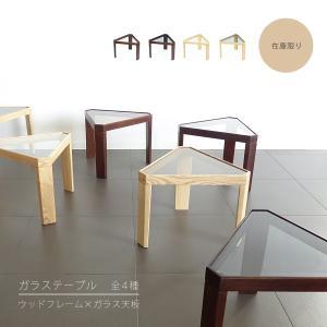 Lotti (ロッティ) ガラステーブル / 全6種 サイドテーブル |rmjapan