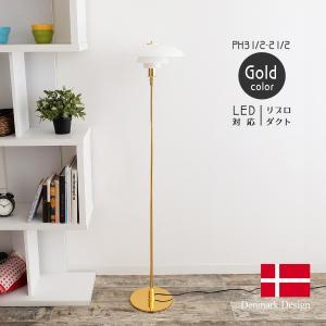 PH3 1/2-2 1/2 フロアライト ゴールド ポール・ヘニングセン LED電球対応|rmjapan