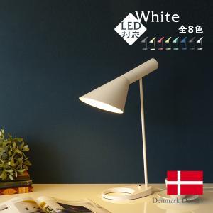AJ テーブルライト ホワイト アルネ・ヤコブセン デスクランプ LED電球付 |rmjapan