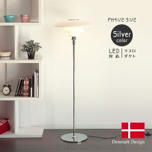 PH4 1/2-3 1/2 フロアライト ポール・ヘニングセン LED電球対応|rmjapan
