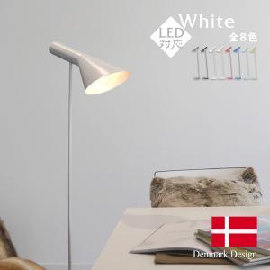 AJ フロアライト ホワイト アルネ・ヤコブセン  LED電球付 |rmjapan
